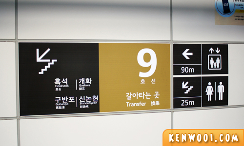 seoul subway direction sign
