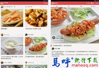 愛料理 - 食譜分享網 APP / APK 下載,食譜 APP 下載、Android 手機版,好用的食譜 APP 推薦