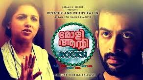 Watch Molly Aunty Rocks (2012) Malayalam Movie Online