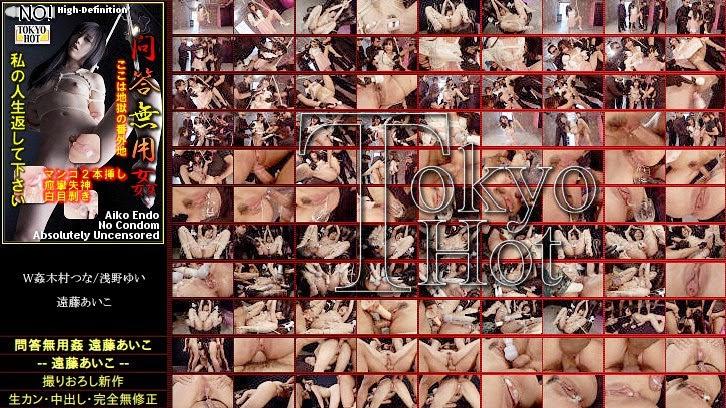 Tokyo Hot n0879 – Masochistic Cock Lover – Aiko Endo