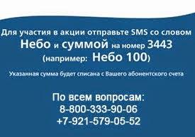 Помочь детям