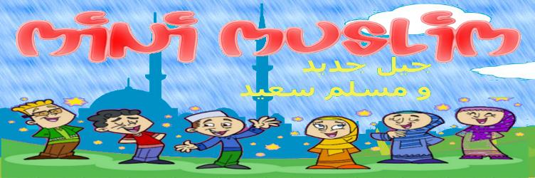 Mini Muslim