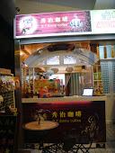 秀治咖啡&海螺屋霜淇淋