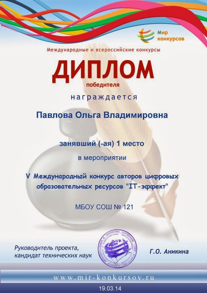 Международный творческий конкурс для детей и педагогов