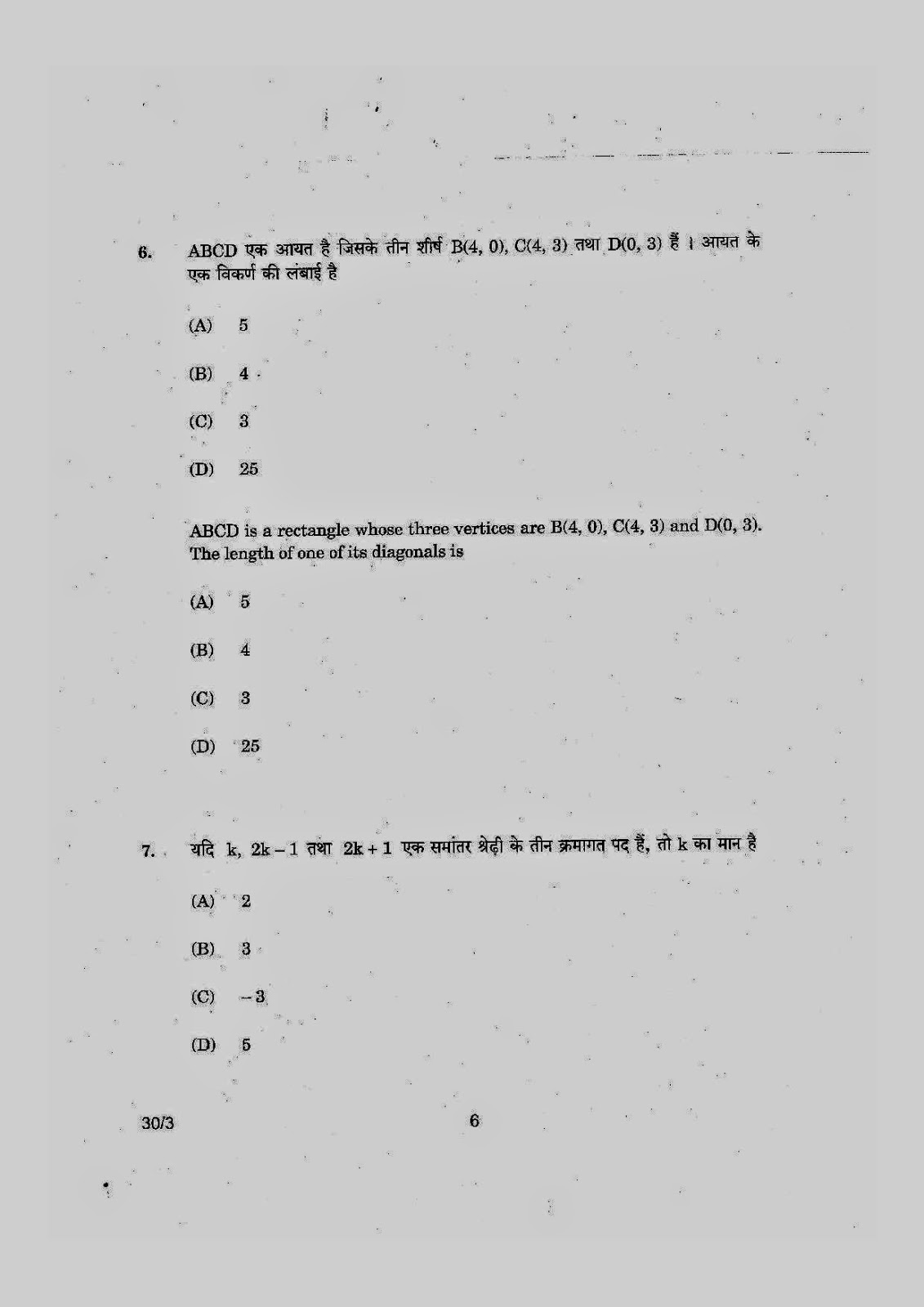 cbse class 10th mathematics question paper 2014