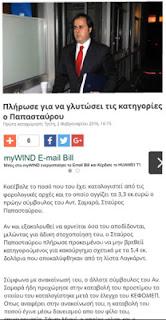 ΠΛΗΡΩΣΕ 3,5 εκατομμυρια Ευρώ για να γλιτώσει την δίκη ο Παπασταύρου!! Τόσο αθώος…