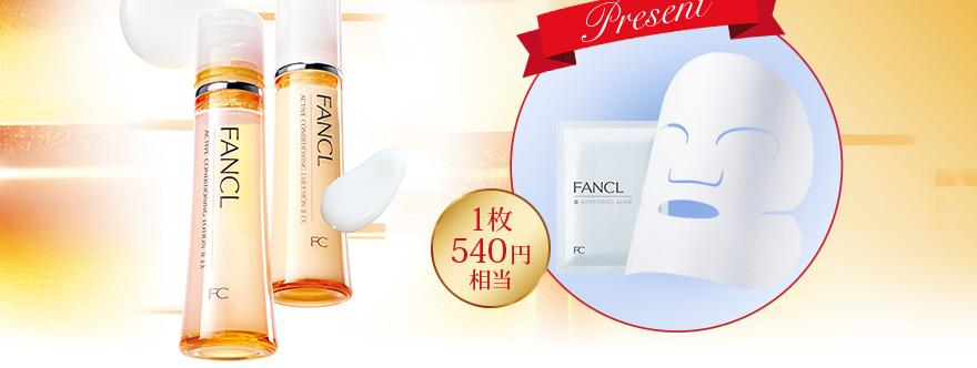 Распродажа от Fancl