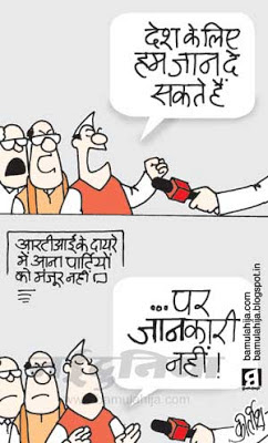 rti cartoon, bjp cartoon, congress cartoon, indian political cartoon