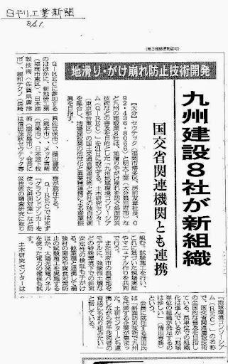 日刊工業新聞Q-REC