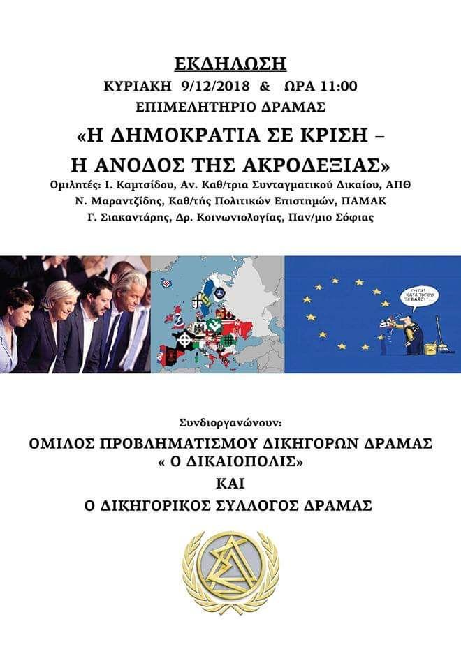 Εκδήλωση Δικηγορικού Συλλόγου Δράμας 9-12-2018