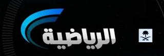 الرياضية السعودية 1