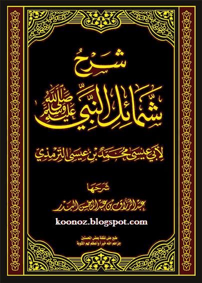 http://koonoz.blogspot.com/2014/10/sharh-shamail-an-nabi-pdf.html