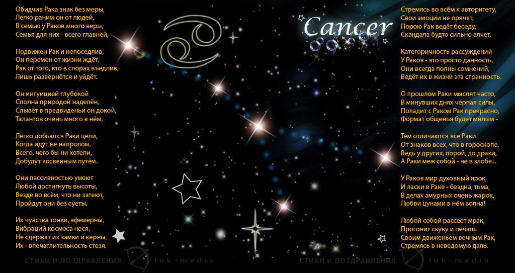 Поздравление с днём рождения по гороскопу 37