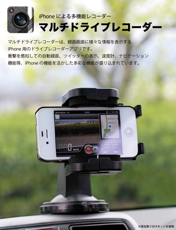 マルチドライブレコーダーは、衝撃を感知しての自動録画、ツイートや速度計の表示、ナビゲーション機能など、iPhoneの能力を活かした多彩な機能をもつドライブレコーダーアプリです。