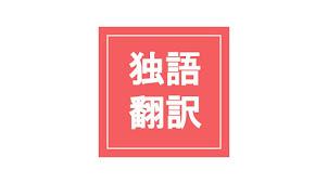 独語特許翻訳
