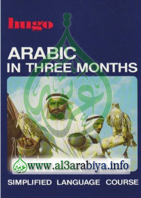 Hugo's Arabic in Three Months