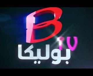 قناة بوليكا  /Boleika frequency channel on Nilesat