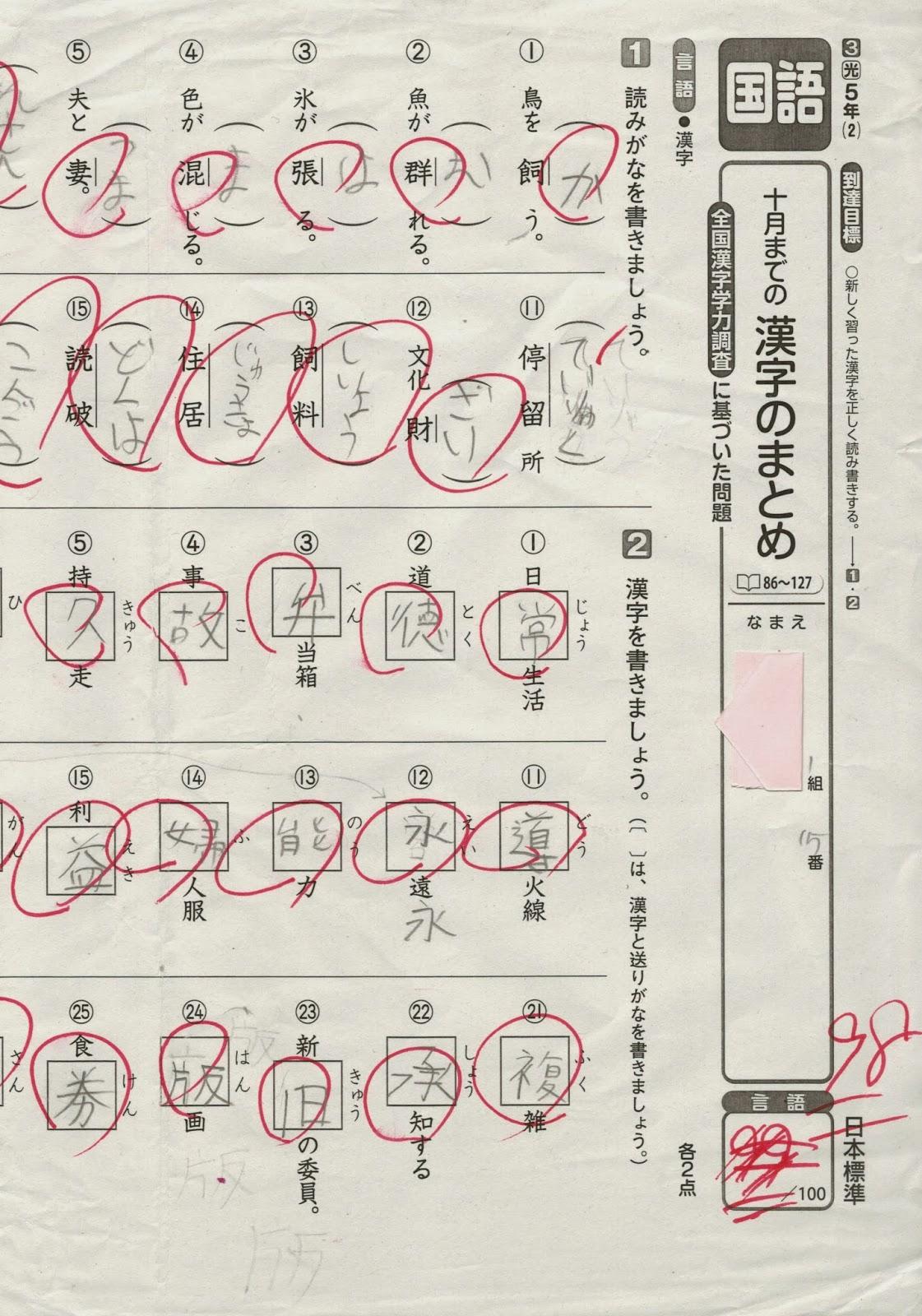 漢字 6年生漢字テスト : ... 漢字が覚えられる、道村式漢字