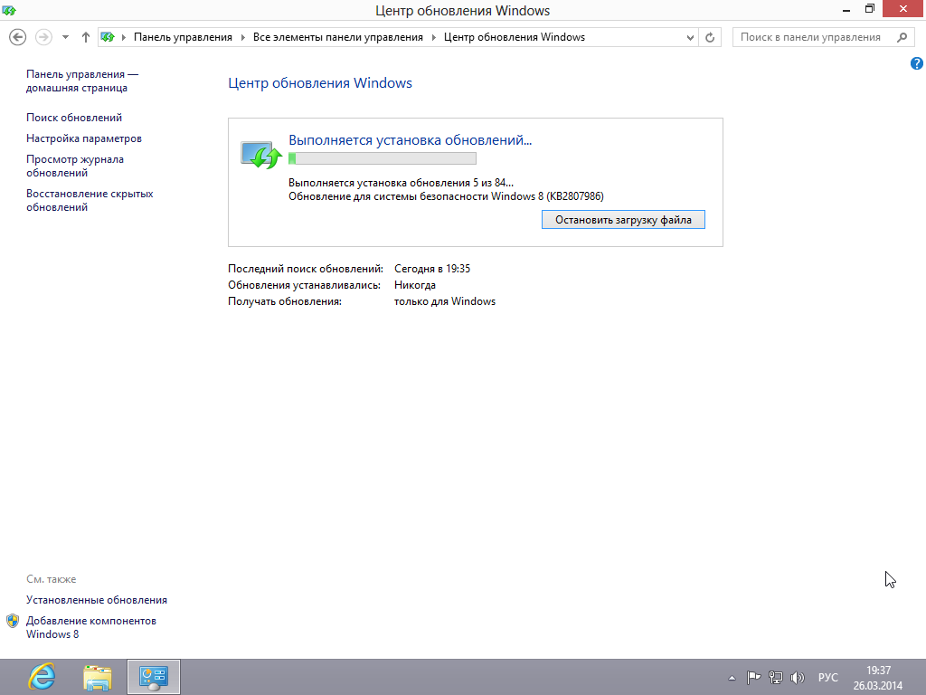 Обновление Windows 8 до Windows 8.1 - Панель управления - Центр обновления Windows - Установка обновлений