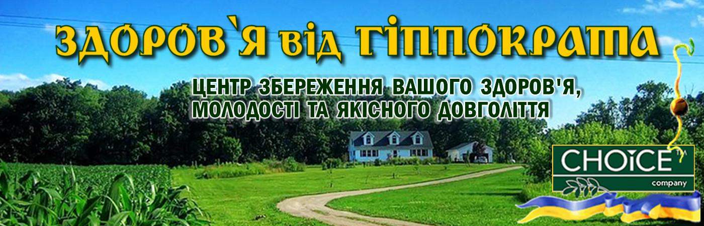 """Центр """"Здоров'я від Гіппократа"""""""