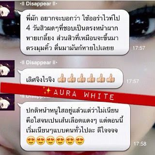 aura white review