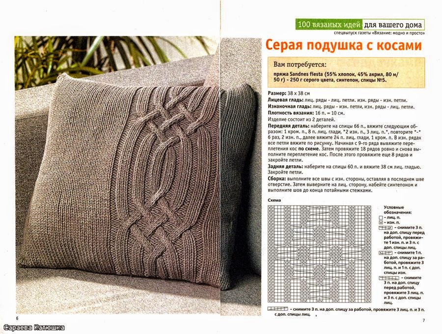 Hermoso almohadón tejido en tricot