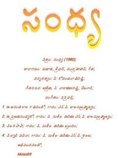 Sandhya Telugu Mp3 Songs Free  Download  1988
