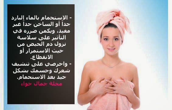 هل الاستحمام أثناء الدورة الشهرية خطير؟! تحذيرات ونصائح