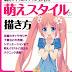 How To Draw Manga - 0070