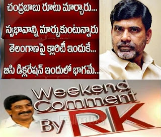 Weekend Comment by RK on TDP & Chandrababu Future