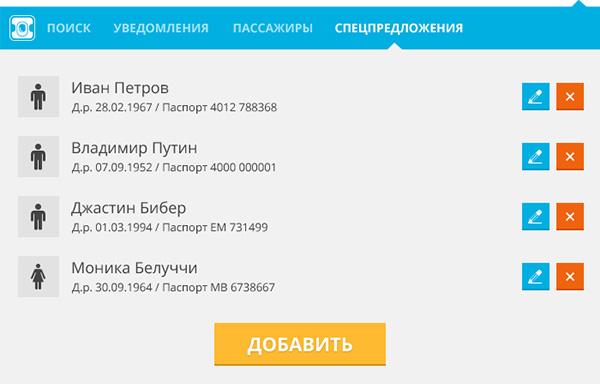 Плагин поиска авиабилетов для браузера