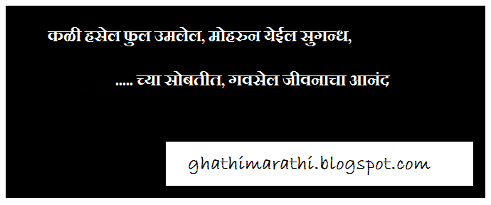 Marathi Ukhane for Women - Marathi Kavita SMS Jokes Ukhane Recipes ...