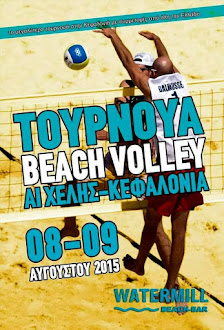 ΤΟΥΡΝΟΥΑ BEACH VOLLEY AH XELH