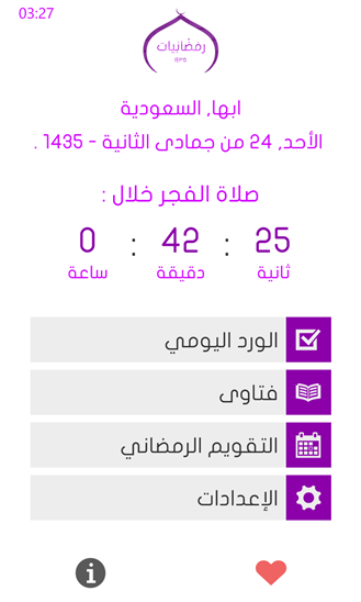 تطبيق رمضانيات لويندوز فون ونوكيا لوميا Ramadan xap 2.0.1