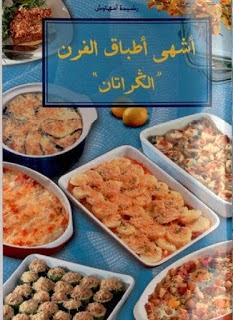 Livre rachida for Amhaouch rachida la cuisine