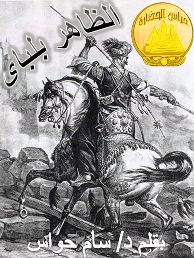 السلطان الظاهر بلباى