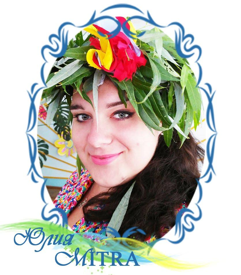Юлия MITRA