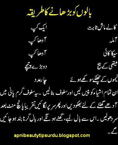 Hair Beauty Tips In Urdu Healthy Amp Long Hair Tips Urdu