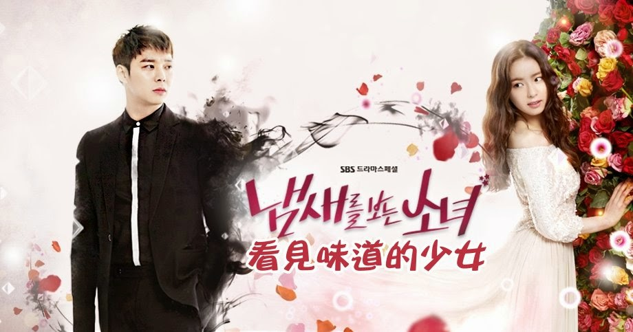 《韓劇 看到味道的少女》相見恨晚的感覺情侶 朴有天、申世景、南宮民