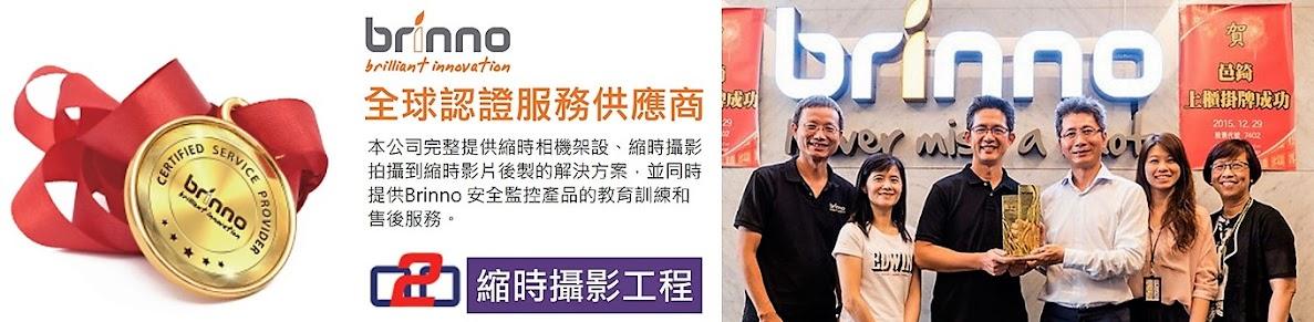Brinno台灣認證縮時服務公司