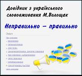 Довідник з українського слововживання