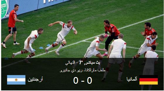 نهائي كأس العالم بين ألمانيا والأرجنتين بجودة عالية وبدون تقطيع