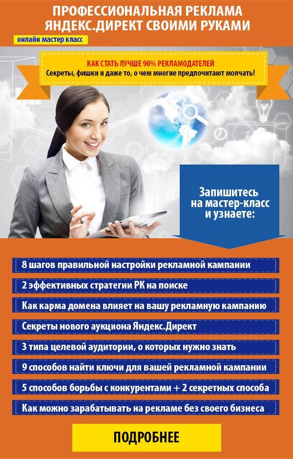 Профессиональная реклама яндекс директ своими руками