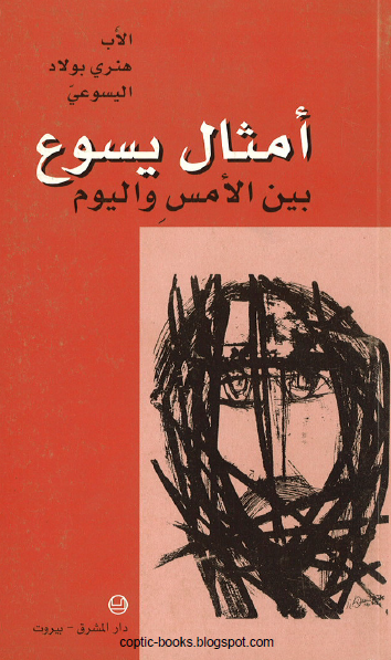 كتاب : امثال يسوع بين الامس و اليوم - الاب هنري بولاد اليسوعي