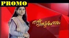 En Vazhkai – 12th to 16th January 2015 This Week Promo Serial Vijay Tv