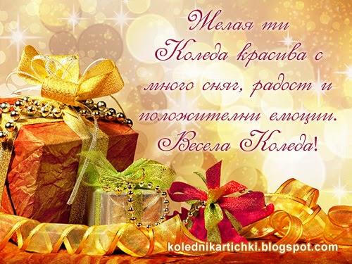Желая ти Коледа красива с много сняг, радост и положителни емоции. Весела Коледа!