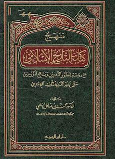 حمل كتاب منهج كتابة التاريخ الاسلامي حتى نهاية القرن الثالث الهجري - محمد السّلمي