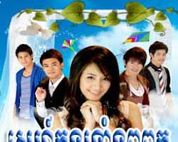 [ Movies ] Sne Knong Rornang Porpork ละคร รักในบ้านเฆม - Khmer Movies, Thai - Khmer, Series Movies