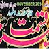 Aaina E Qismat November 2014