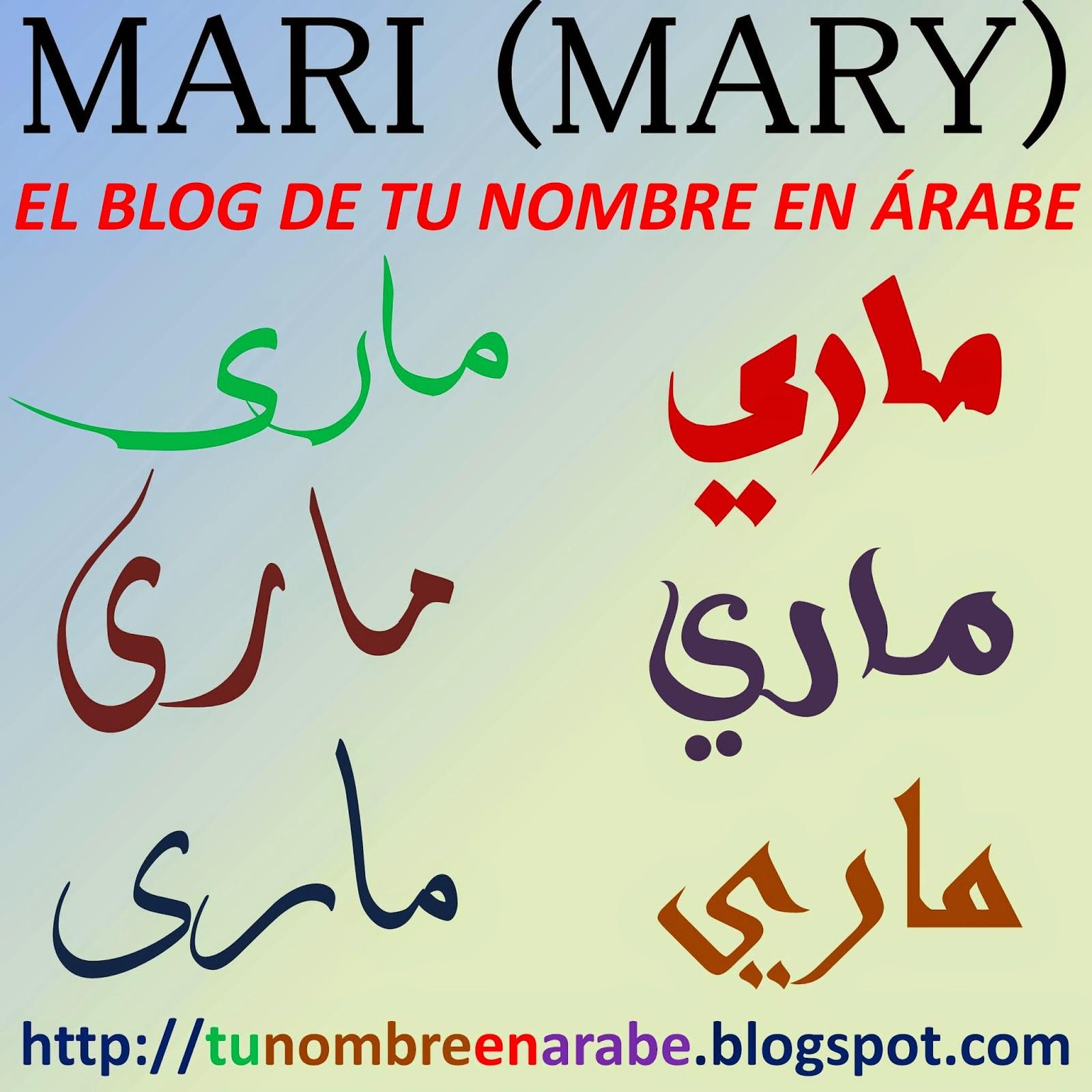 Escribir nombre Mari en letras arabes